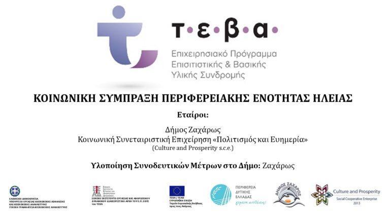 Δήμος Ζαχάρως: Υλοποίηση συνοδευτικών μέτρων για ωφελούμενους ΤΕΒΑ